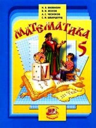 Решебник по математике.5 класса